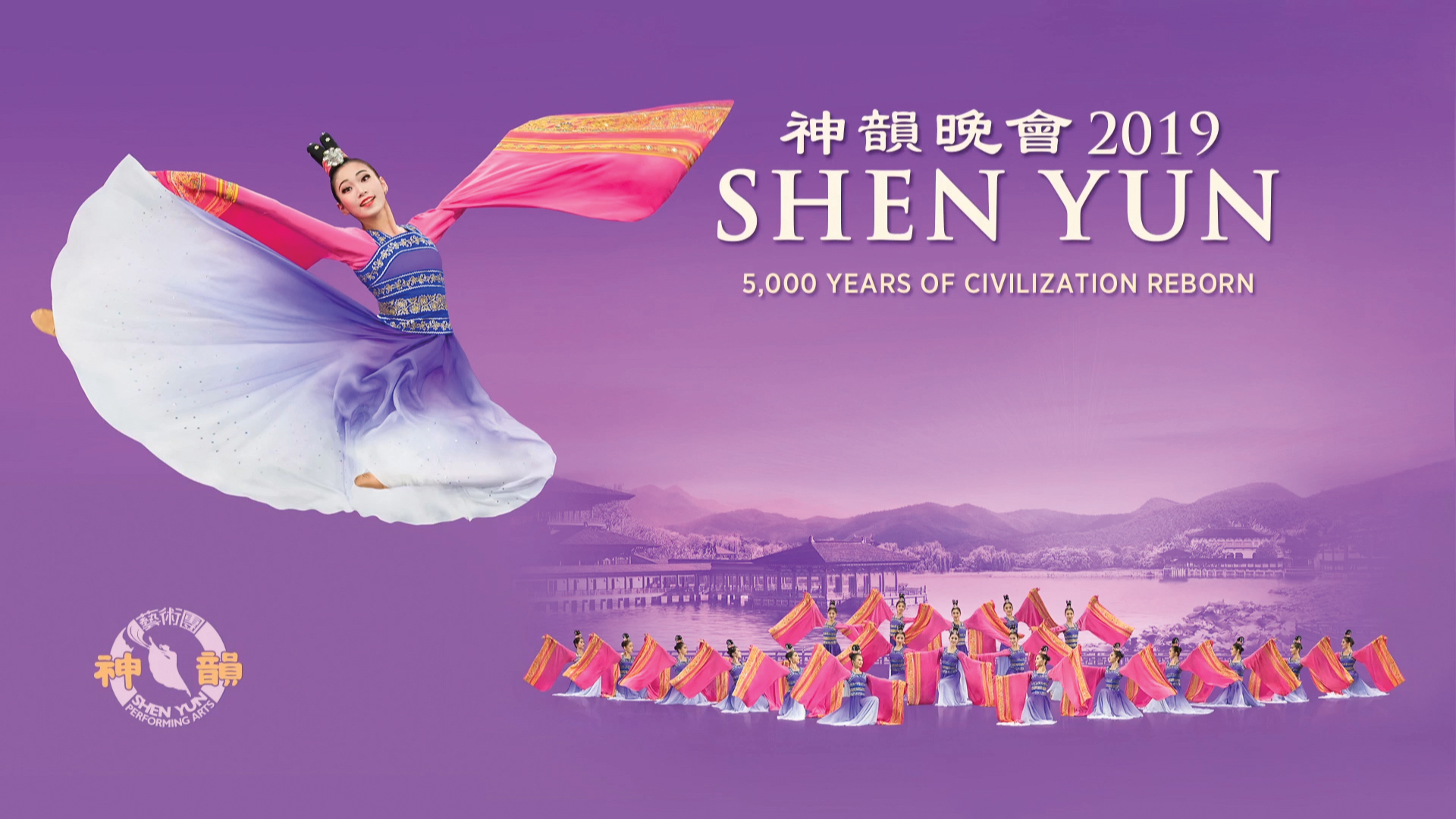 Falun Dafa Association of D.C. presents: Shen Yun at The Kennedy Center